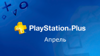 PlayStation Plus апрель 2016