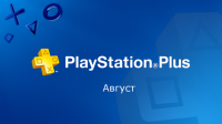 PlayStation Plus август 2016