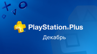 PlayStation Plus декабрь 2014