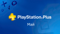 PlayStation Plus май 2016