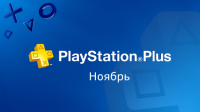 PlayStation Plus ноябрь 2014