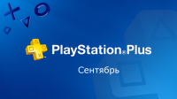 PlayStation Plus сентябрь 2016