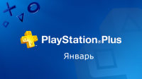 PlayStation Plus январь 2015
